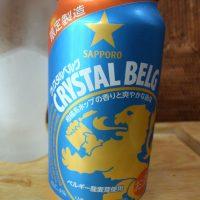 サッポロビール サッポロ クリスタルベルグ_柑橘系ホップの香り