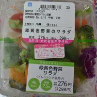 ローソン ごろっと緑黄色野菜サラダ