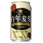 数量限定発売の「サッポロ 百年麦芽」に注目!!
