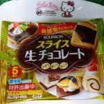 スライス生チョコレート_パッケージ
