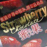ストロベリーチョコレート蜜果_蜜漬け苺