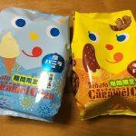 トウハト キャラメルコーン 塩バニラ味&チョコバナナ味