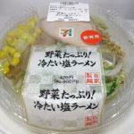 セブンイレブン 野菜たっぷり!冷たい塩ラーメン_結構ボリューム