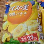 アイスの実完熟バナナ