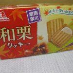 森永製菓 和栗クッキー