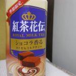 コカ・コーラ「紅茶花伝 ショコラ香るロイヤルミルクティ」