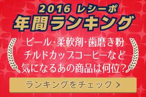 bnr_side_2016_annual_ranking