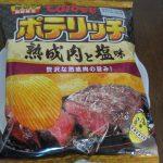 ポテリッチ熟成肉と塩味