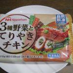 日本ハム 3種野菜とてりやきチキン