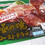 日本ハム 極み焼ローストチキン