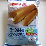 山崎製パン「ヨーグルト風味スティックパン」