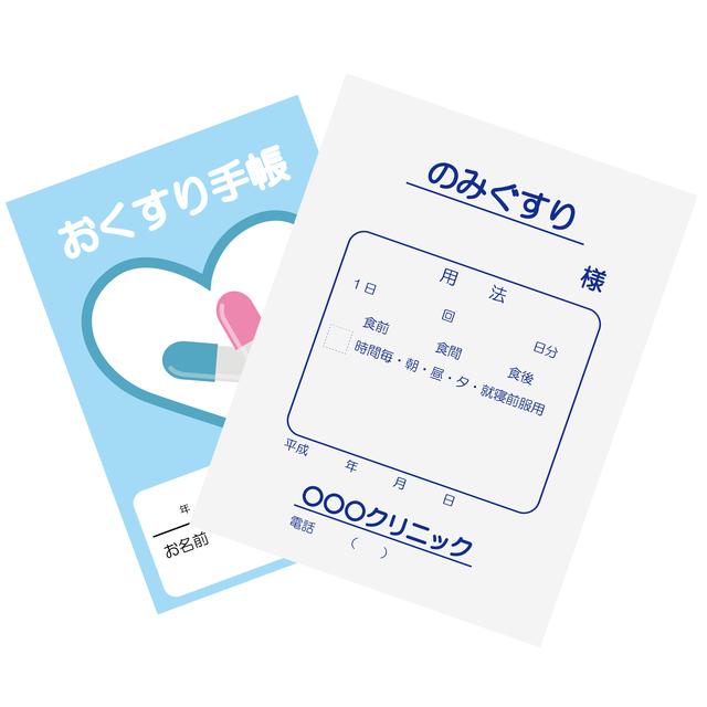 レシーポ_お薬手帳