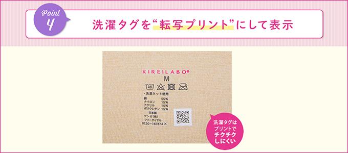 "KIREILABO""完全無縫製®︎""シリーズ"