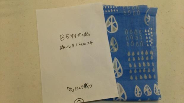 煎りぬかで作る♪あったか『米ぬかカイロ』②カバー編