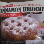 山崎製パン「シナモンブリオッシュ」