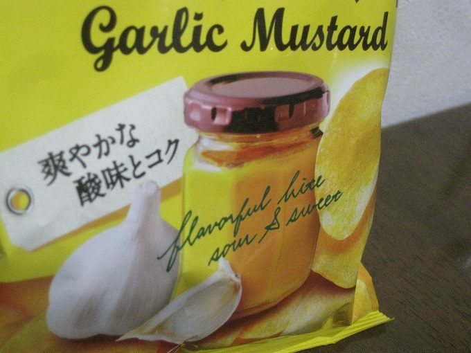 カルビー「ポテトチップス ガーリックマスタード味」