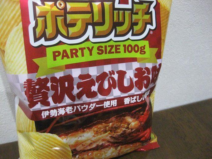 カルビー「ポテリッチ贅沢えびしお味」