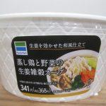ファミリーマート「蒸し鶏と野菜の生姜雑穀スープ」