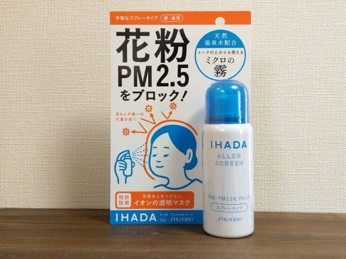 資生堂「IHADA」花粉吸着防止スプレー