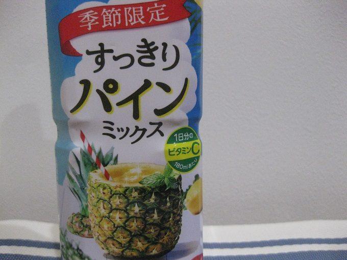 カゴメ「野菜生活100すっきりパインミックス」