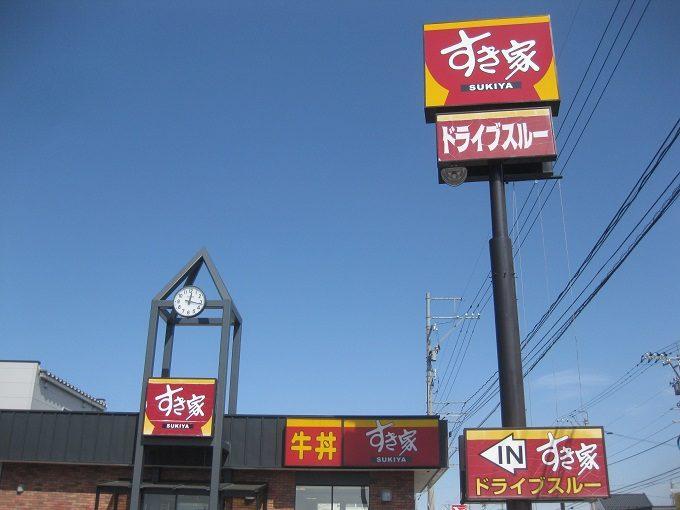 すき家「ごまだれきんぴら牛丼」