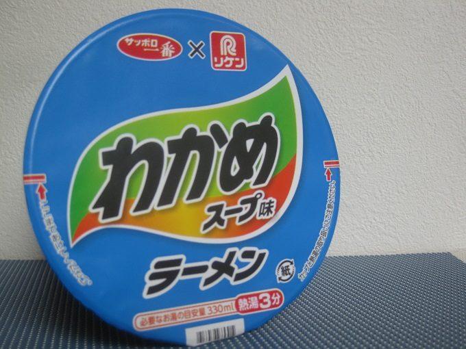 サッポロ一番×リケンのコラボ「わかめスープ味ラーメン」