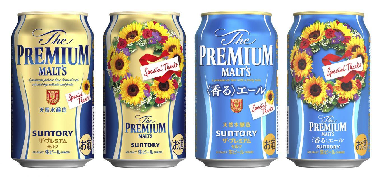 プレミアムモルツ「父の日デザイン缶」