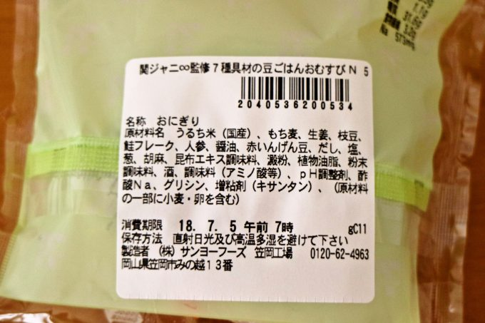 セブン-イレブンから「関ジャニ∞」監修!カラダ想いのメニュー発売中