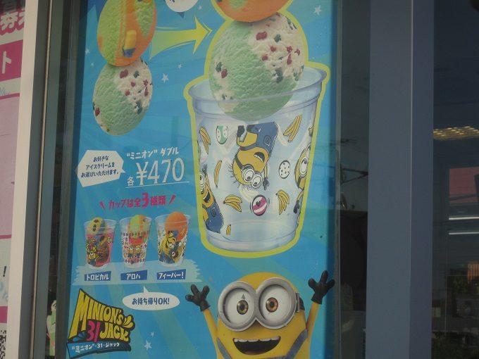 """""""ミニオン""""にハマろう♪サーティワンアイスクリーム「""""ミニオン""""・31・ジャック」"""