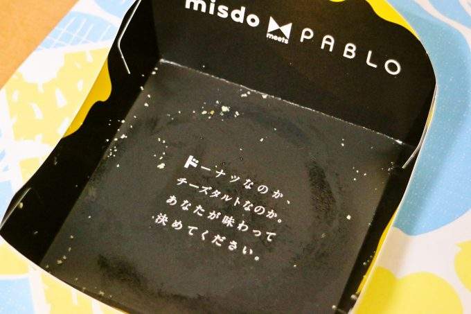 ミスド「PABLO」