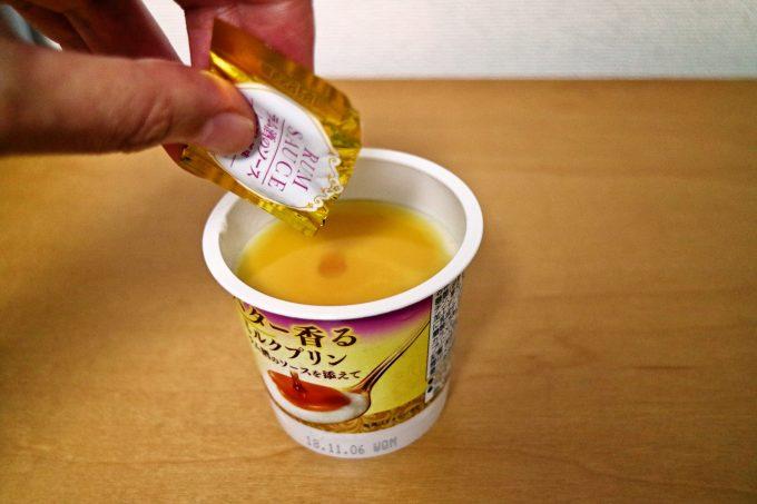 雪印メグミルク「バター香るミルクプリン~ラム酒のソースを添えて~」