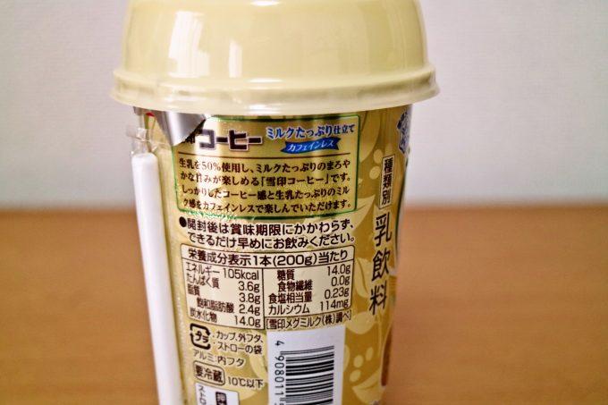「雪印コーヒー ミルクたっぷり仕立て カフェインレス」