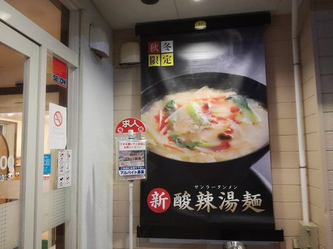 8番らーめん「酸辣湯麺」