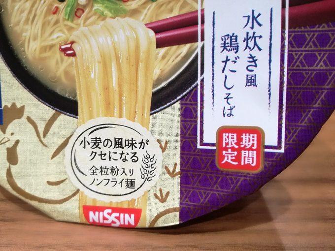 日清食品「麺職人 水炊き風鶏だしそば」