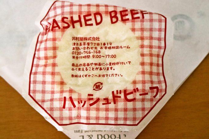 ファミマの中華まん「焼きパオズ ハッシュドビーフ」