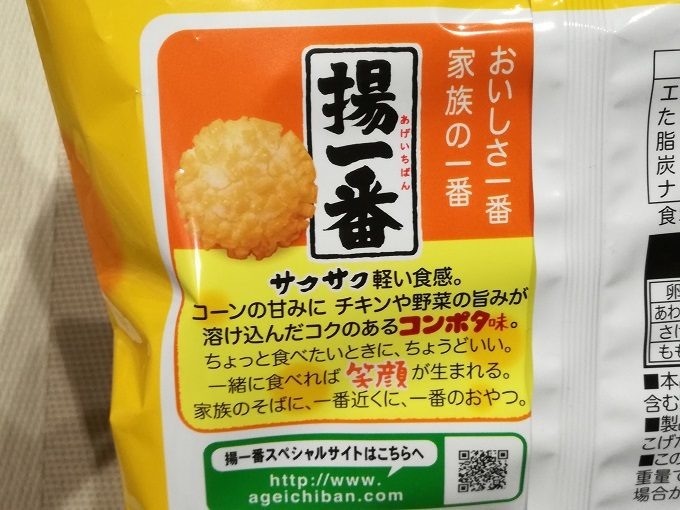 亀田製菓「揚一番 コンポタ味」