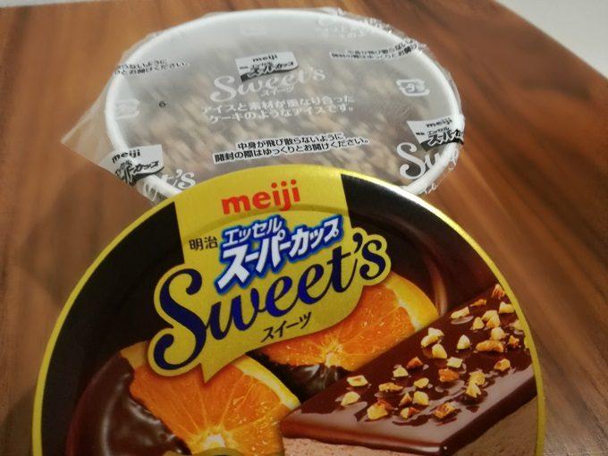 今年最後のご褒美アイスに!明治「エッセル スーパーカップスイーツ ショコラオランジュ」
