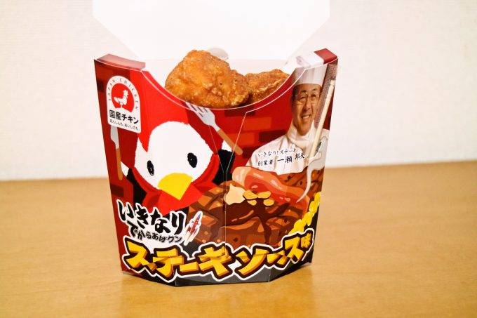 いきなり!ステーキとコラボ「いきなり!でからあげクン ステーキソース味」発売!