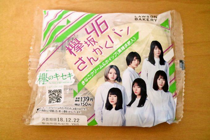 欅坂46と一緒に開発したコラボパンがローソンから発売!