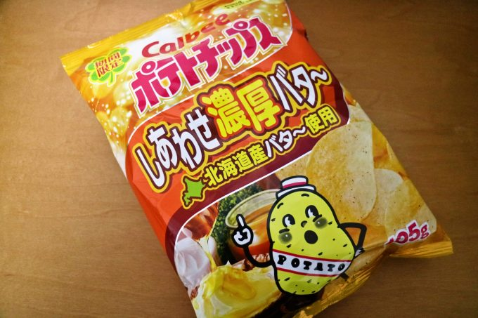 北海道産バタ~で濃厚さがさらにUP!「ポテトチップス しあわせ濃厚バタ~」
