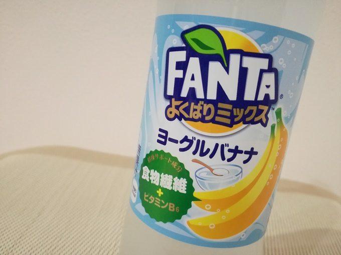 そんなバナナ?コカ・コーラ「ファンタよくばりミックス ヨーグルバナナ」