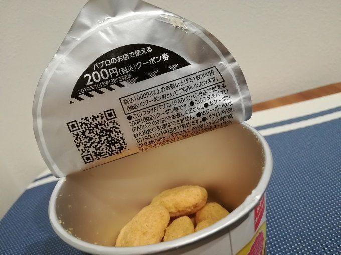 大人向け新食感スナック☆おやつカンパニー「クリーム イン スナック パブロのチーズタルト味」