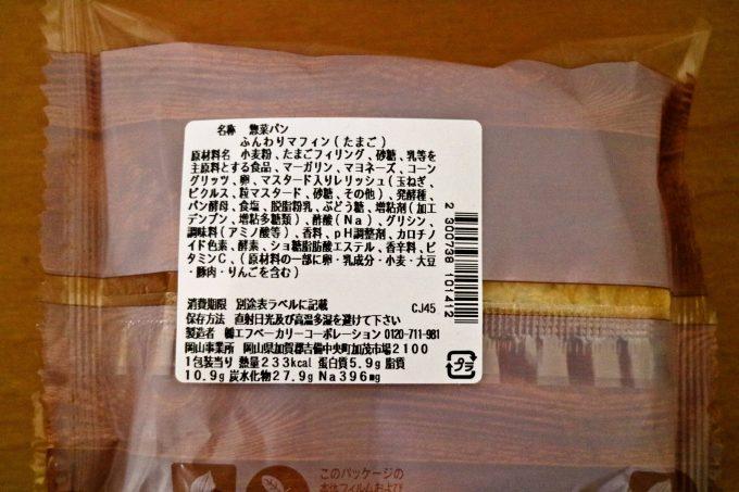 セブン-イレブンから「ふんわりマフィン」2種が新発売