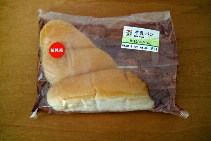 セブン-イレブンの「牛乳パン」