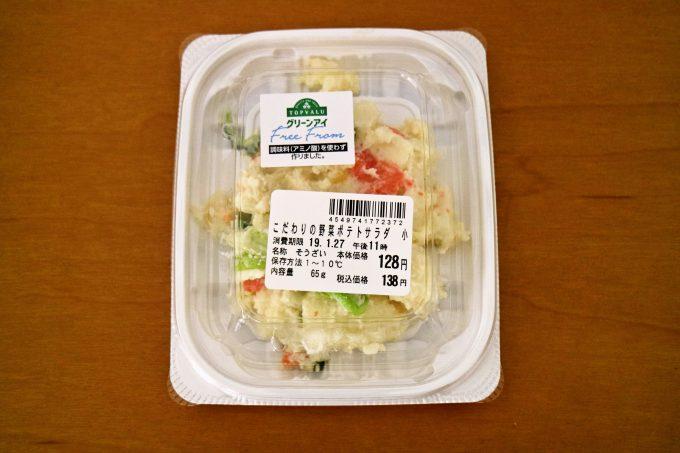 健康を意識した「トップバリュ/グリーンアイフリーフロム」シリーズに「惣菜サラダ」登場