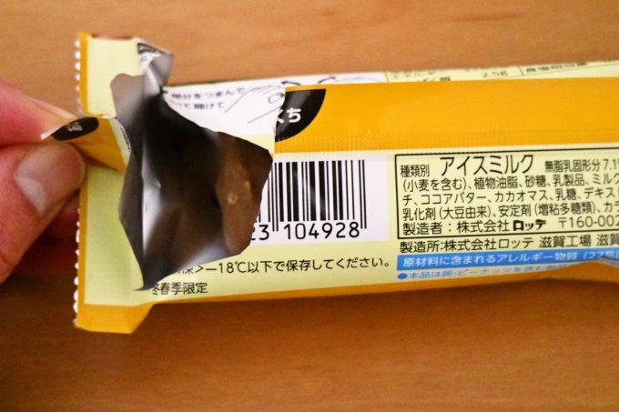 ロッテ「ガーナチョコ&クッキーサンド」からローストミルク味が期間限定で登場!