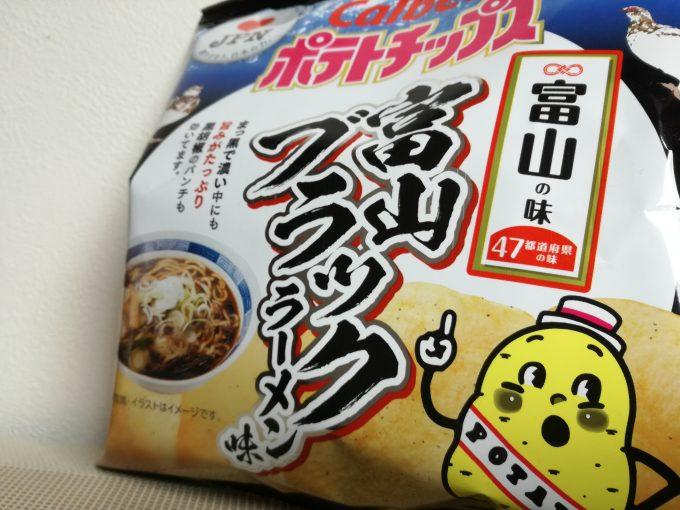 カルビー「ポテトチップス♥JPN」47 地域限定販売を食べてみました。
