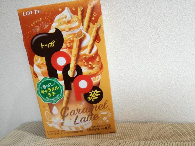 リピート必須のチョコ菓子発見!ロッテ「トッポ 香ばしキャラメルラテ」