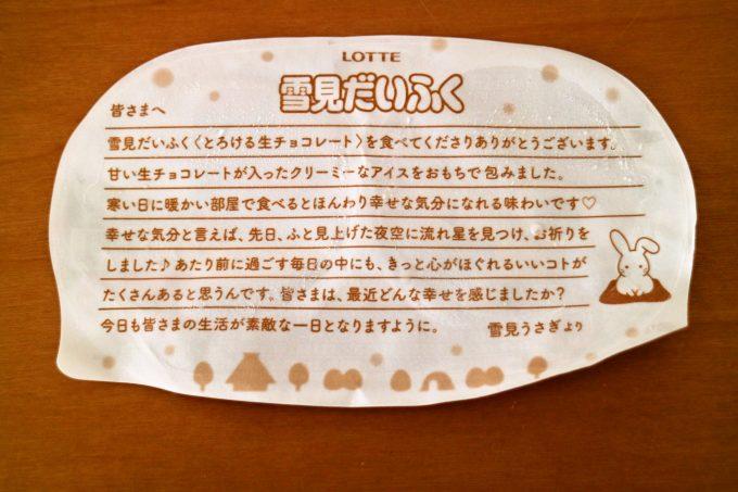 冬に食べたいフレーバー!「雪見だいふくとろける生チョコレート」で至福な時を☆