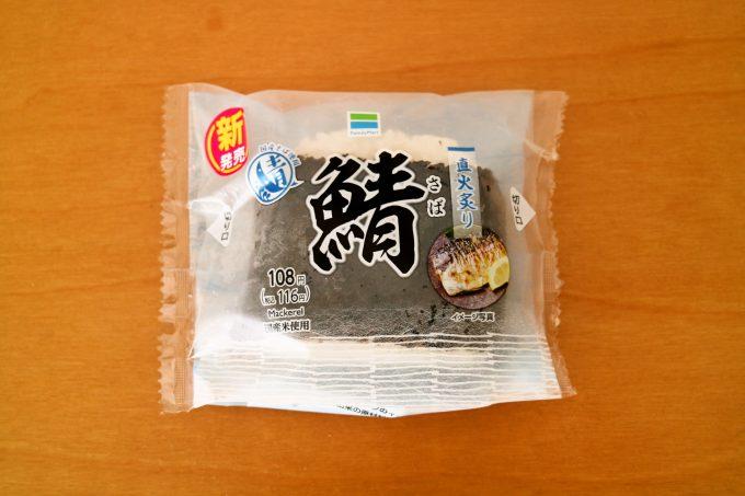 ファミリーマート~直火で焼きの使用「直巻 鯖」が新発売